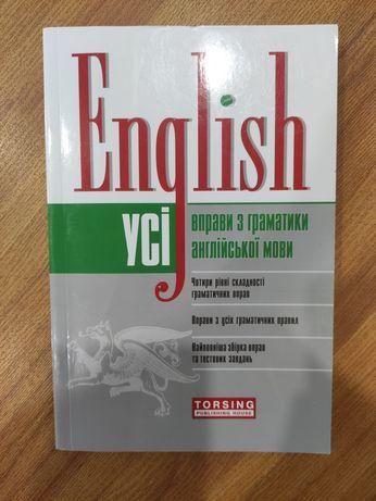 Книга для вивчення англійської мови. Усі рівні. English Grammar.