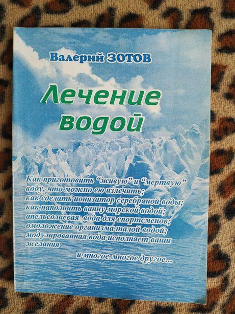 """В. Зотов """"Лечение водой"""""""