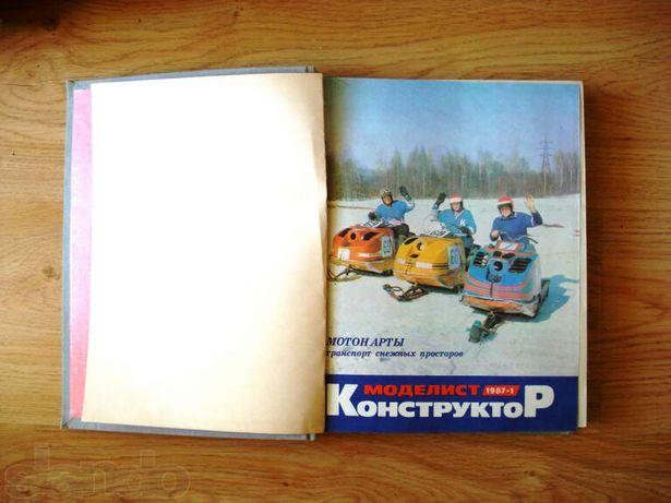 Журнал .. Моделист - Конструктор ..