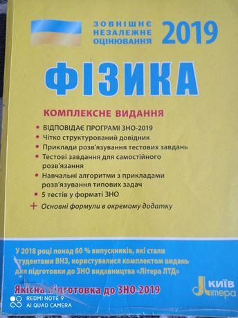 Учебники Зно справочник