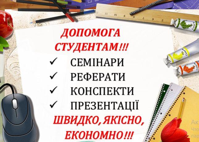 Допомога студентам!!!