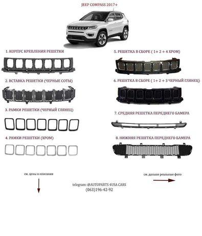 Решетка/решотка/решітка/рамки  Jeep Compass USA 2017-2021 компас