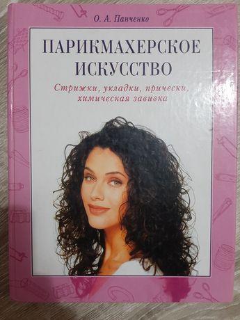 Книги для парикхмахера КНУКиМ