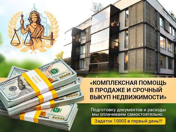 Срочный выкуп квартир,гостинок,домов и услуги по продаже недвижимости