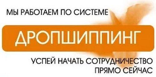 Дроп ,ОПТ дропшиппинг сотрудничество