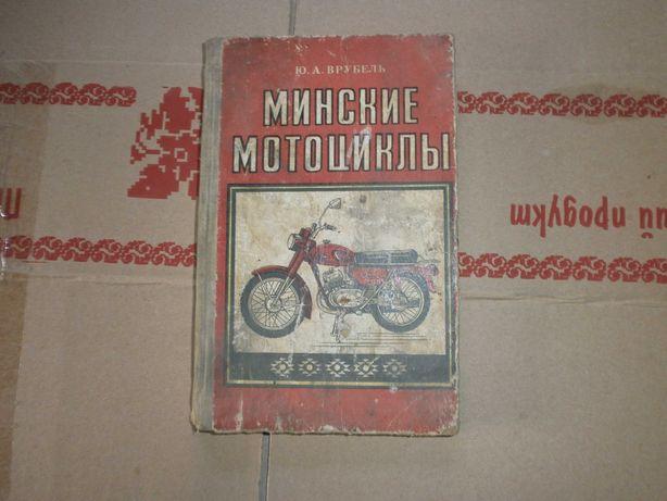 книга о   минске