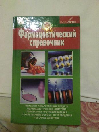 Фармацевтический справочник, 2009 год