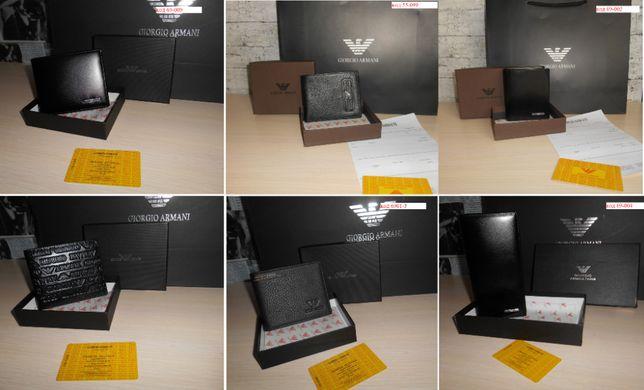 Мужской кошелек, портмоне, бумажник Armani, кожа, Италия 5 моделей