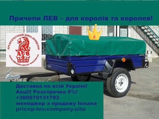 Причіп від заводу ЛЕВ з доставкою (акція)