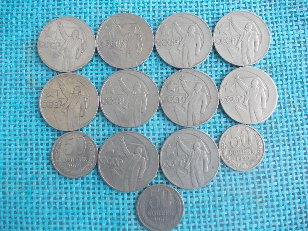 1 рубль 1967г. 50лет сов. власти-10шт. 50коп-3шт.