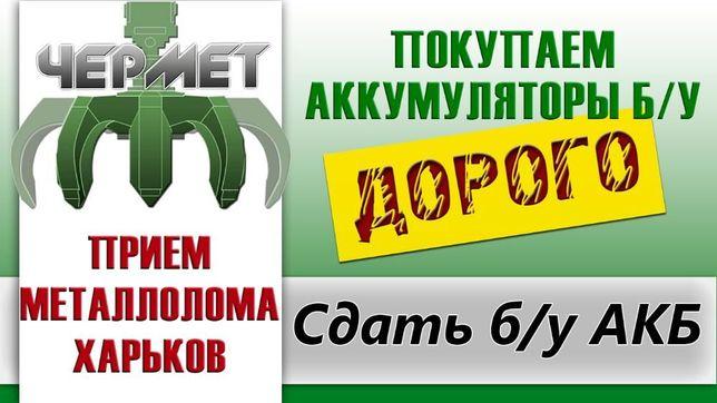 Приём аккумуляторов в Харькове и области .