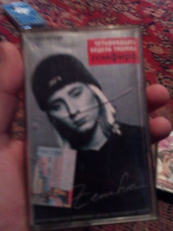 Продаю кассеты коллекционные