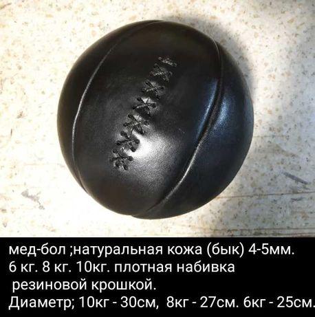 Медбол 6кг, 8кг, 10кг. Из натуральной кожи