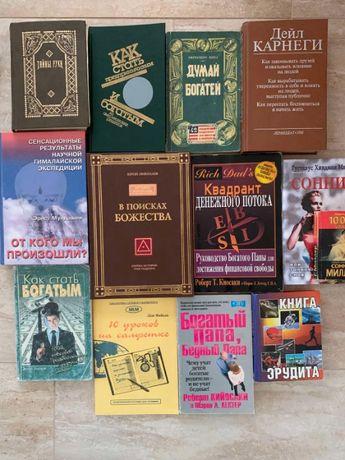 Книги Дейл Корнеги, Киосаки, Напоеон Хилл,Дон Файлла