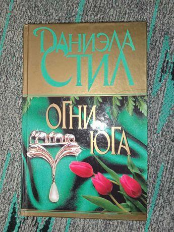 Даниэла Стил Огни Юга книга