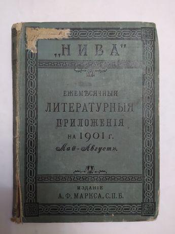"""Ежемесячные литературные приложения на1901 г.Май-август."""" Нива""""."""