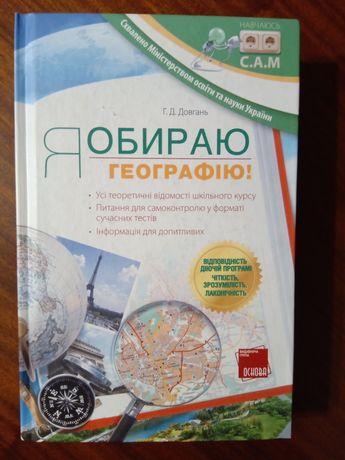 """Книга """"Я обираю географію"""" Г.Д.Довгань"""