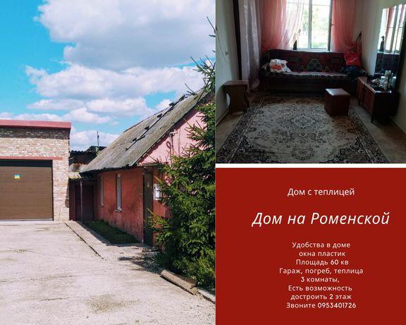 Продам дом на ул. Роменская. Теплица+ погреб( бизнес-идея)в Подарок!!!
