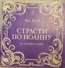 Bach - winyl, 3 płyty