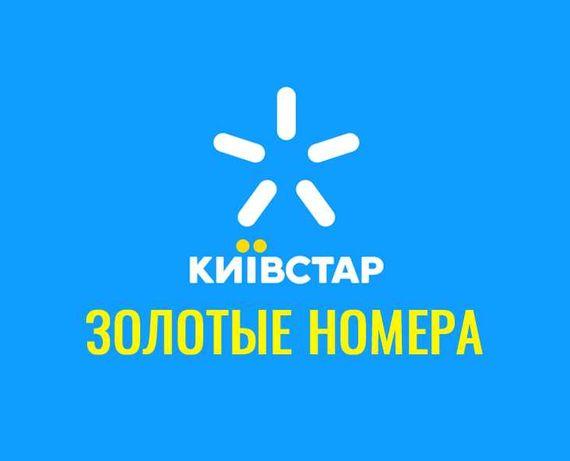 Золотые красивые номера Киевстар (Kievstar, Київстар красиві номери)