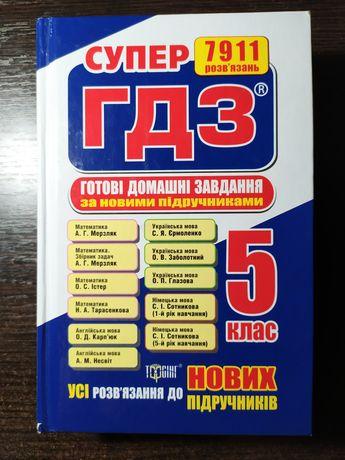 Супер ГДЗ к новым учебникам. 5 класс.