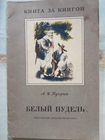 Книга Белый Пудель+ детская книжка Зёрнышки в ПОДАРОК!