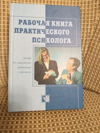 А. Бодалев Рабочая книга практического психолога ( работа с персоналом