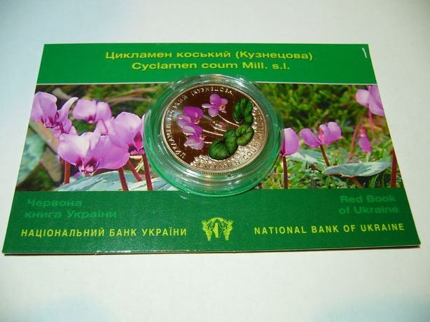 Монетка - цветочек Цикламен подарок девушке коллекционная подарунок