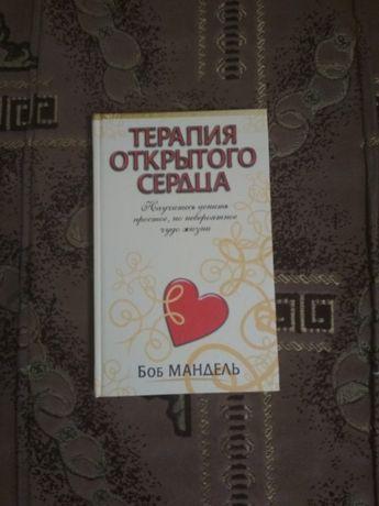 Терапия открытого сердца Боб Мандель