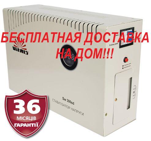 3-10 кВт Стабилизаторы напряжения АКЦИЯ Бесплатная доставка по Украин