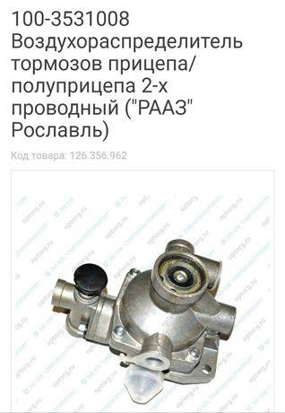 Кран принцепа Камаз МАЗ євро повітрярозподільник 100-3531008