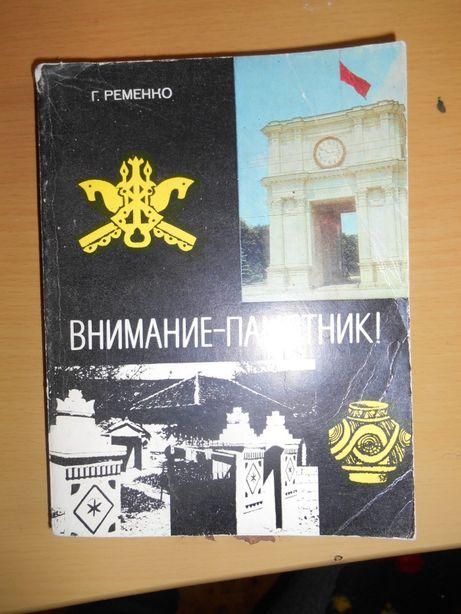 Ременко, Г. Внимание-памятник!