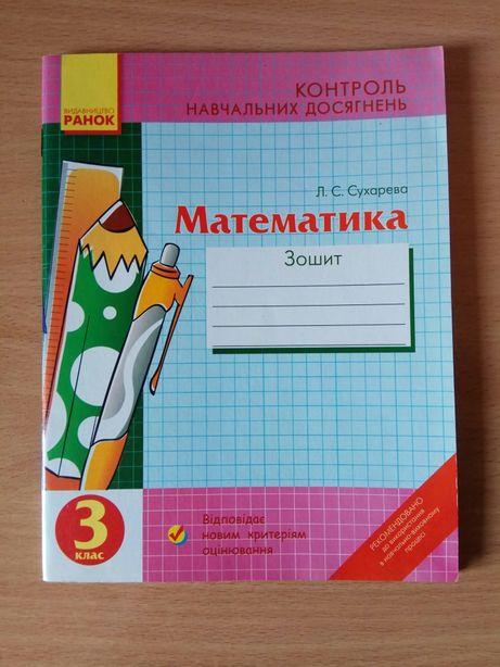 Математика 3 клас контроль навчальних досягнень