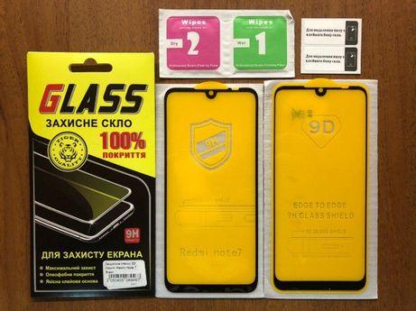 Защитное стекло 3D 5D Xiaomi Redmi Note 5 6 7a 7 8 mi8 mi9TPro lite se