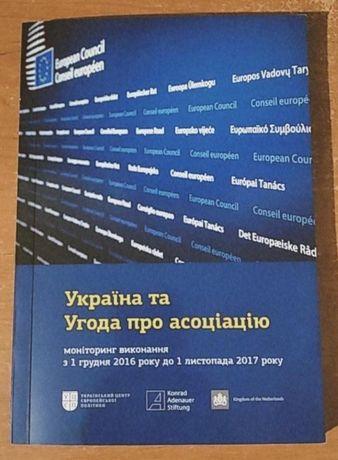 """""""Україна та Угода про асоціацію"""""""