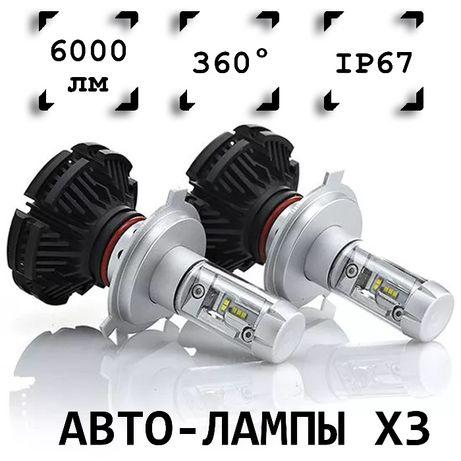 Led TurboLED Светодиодные лампы X3 H4, H1, H3, H11, H7, SALE!