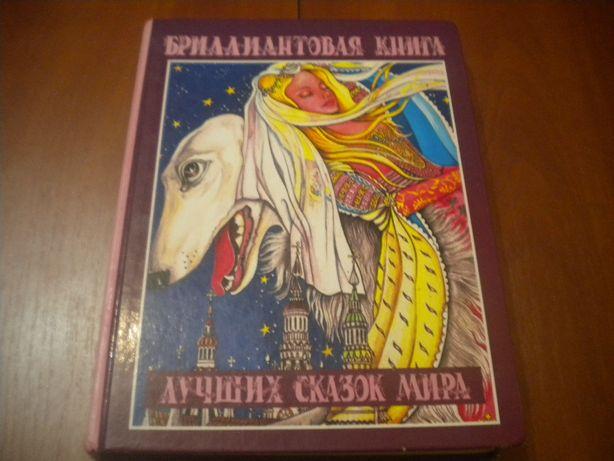 Бриллиантовая книга лучших сказок мира