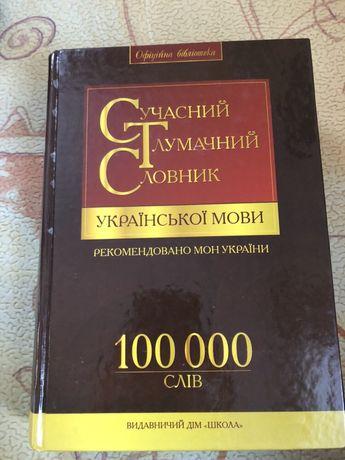 Тлумачний словник укр. мови