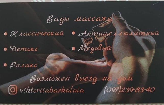 Массаж-релакс Антистресс Мариуполь