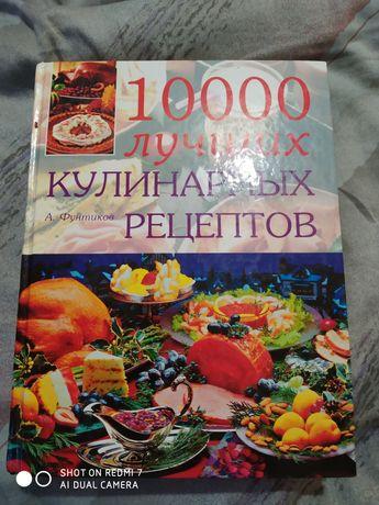 А.Фунтиков.1000 лучших кулинарных рецептов.