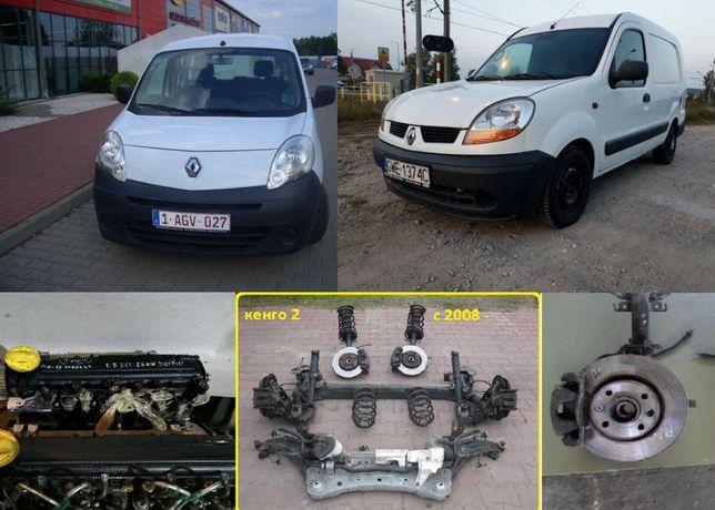 Разборка Renault Kangoo рено кенго 2008 2009 2010 2011 2012 2013