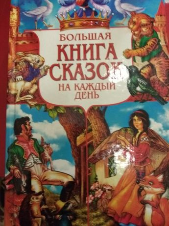 Книга Казок на кожний день