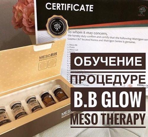 Bb glow, bb lips, обучение он-Лайн, очное , сертификат