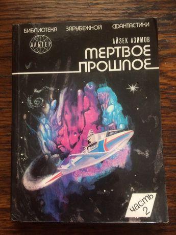 Айзек Азимов «Мертвое прошлое»