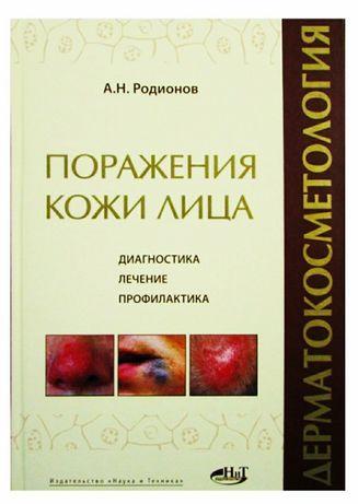 """Книга А.Н. Родионов """"Поражение кожи лица"""""""