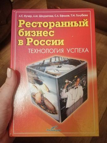 """Книга """"Ресторанный бизнес в России"""""""