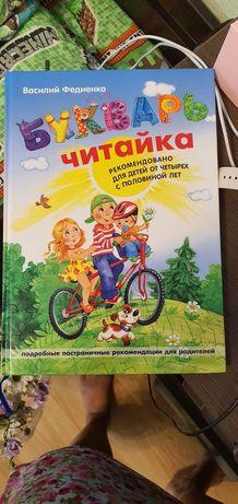 Продам букварь Федиенко на русском языке