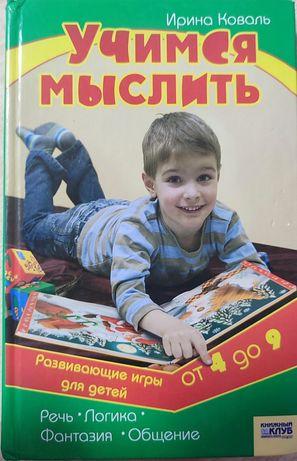 Книга Учимся мыслить от 4 до 9 лет