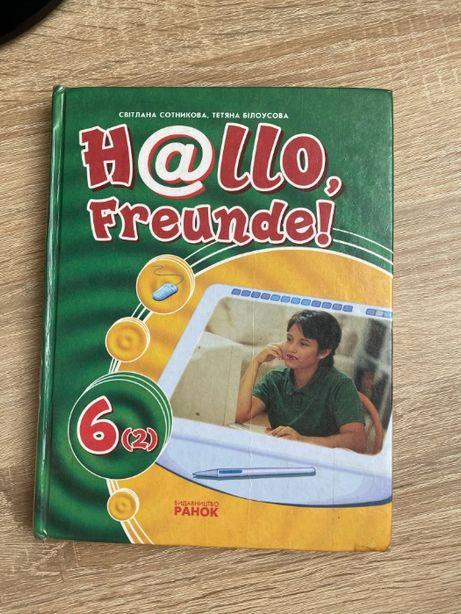 Hallo, Freunde! Учебник по немецкому языку. 6 (2) класс