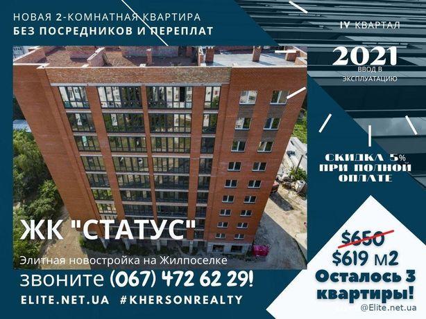 Новая 2-комнатная Квартира Новострой ЖК Статус Цена от Застройщика
